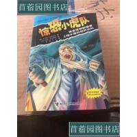 【旧书二手书9成新】惊恐小虎队:谁是怪物制造者・棺木里的惊叫尖叫 /[奥地利]托马斯97875448