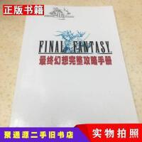 【二手九成新】游戏手机(终幻想完整攻略手册)手册手册