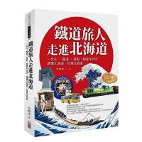 【预订】铁道旅人走进北海道:历史?文化?铁道?北国,跟着牛奶杰,读懂北海道,玩遍北海道 中文繁体旅行