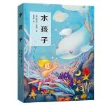 水孩子(名家全译,新版本,手绘精美插图,此版当当销量靠前,新课标)