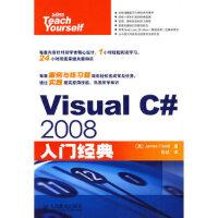 【新书店正版】Visual C# 2008入门经典,(美)福克塞尔,张��,人民邮电出版社9787115207142