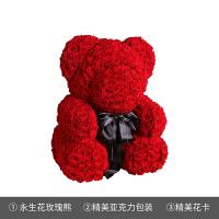 玫瑰熊永生花 永生花玫瑰小熊 七夕情人节礼物生日送女朋友小熊礼盒永生玫瑰熊