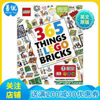 365块乐高积木欢乐搭建 英文原版儿童互动游戏