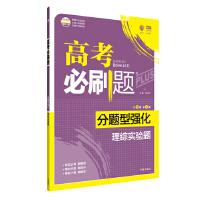 2018新版 高考必刷题分题型强化 理综实验题 理想树67高考自主复习