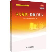 发电企业安全管理系列丛书 火力发电厂检修工序卡