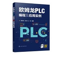 欧姆龙PLC编程及应用实例 欧姆龙CJ2M系列PLC编程技术 欧姆龙PLC通信技术 欧姆龙PLC外围电路配合应用 欧姆龙