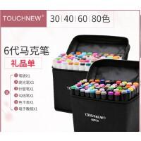 【部分地区包邮】马克笔套装Touch new 6代60色80色学生彩色绘画双头油性笔