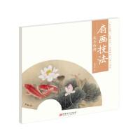 扇画技法―花卉鱼禽
