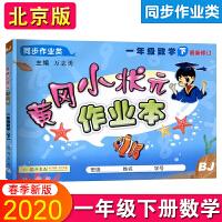 黄冈小状元作业本一年级下册数学北京版