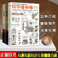【正版速发】全套3册精品咖啡学上+精品咖啡学下+你不懂咖啡 韩怀宗著 咖啡制作入门教程教材手冲品鉴咖啡师正版书籍咖啡知