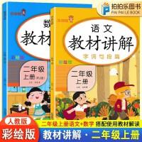 语文数学教材讲解二年级上册字词句段篇 部编人教版教材解读
