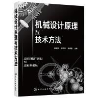 现货正版 机械设计原理与技术方法 常用机械设计基本知识创新方法教程机械常用机构设计运动原理设计方法仿真设计应用书