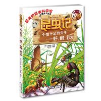 昆虫记・个性十足的虫子―蛾子、蜘蛛、萤火虫