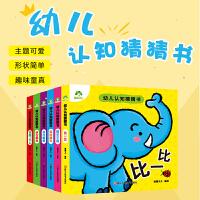 爱德少儿 幼儿认知猜猜书 0-3岁婴幼儿启蒙早教书儿童益智绘本(全6册)