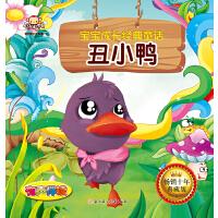 丑小鸭  9787538599183  聪明猴文化编著