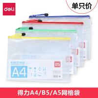 得力拉链袋5654 文件袋 透明塑料网格拉链袋A4公文袋拉边袋资料袋