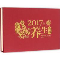 2017年养生台历 健康国医堂 组织编写
