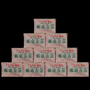 【10片一起拍】2000年班章古茶 千年古茶树茶生茶普洱茶 250克/片