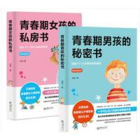 新书 青春期女孩的私房书+青春期男孩的秘密书 两册 私密悄悄话 为青春期男女量身定制的成长手册礼物家庭教育青春心理学书