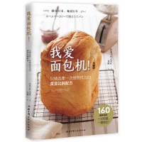 我爱面包机!(珍藏版) 日本主妇之友社 北京科学技术出版社