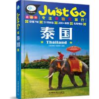 【正版包邮】 泰国 《亲历者》编辑部 中国铁道出版社 9787113216351