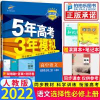 五年高考三年模拟高中语文选择性必修上册人教版2021版5年高考3年模拟新教材专用
