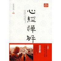 心经禅解(中国佛教协会副会长、虚云和尚传法弟子、安妮宝贝夫妇的见证师、生活禅倡导者。净慧法师为你讲解《心经》)