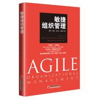 敏捷组织管理 提升效率打造高效敏捷团队 管理创新企业管理书籍