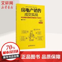 房地产销售成交实战:从培训课堂到销售案场的客户征战术 中国经济出版社