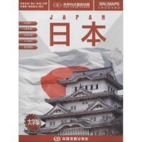 日本(大字版) 中国地图出版社