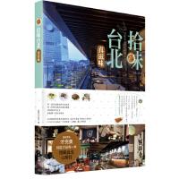 拾味台北―真滋味(蛋蛋in北京)
