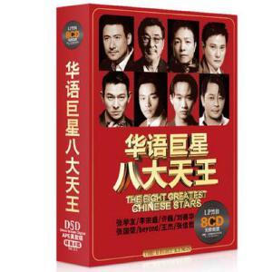 正版张国荣学友刘德华王杰经典老歌曲汽车载dvd碟片音乐光盘非cd