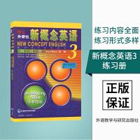外研社:新概念英语(3)(练习册)