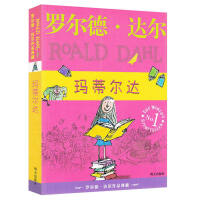 玛蒂尔达 罗尔德・达尔的作品典藏罗尔德达尔的书单本 7-8-9-10-12岁儿童文学读物三四年级小学生阅读课外书 明天