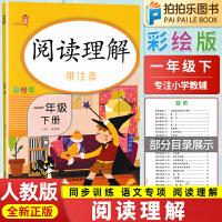 阅读理解一年级下册语文带注音版人教部编版小学1年级阅读理解训练