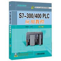 S7300 400 PLC应用教程 第2版 廖常初 主编