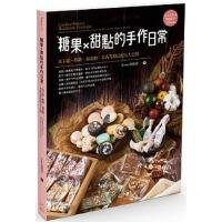 原版进口糖果X甜点的手作日常:马卡龙、软糖、棉花糖、米香等甜品配方大公开橘子 Even(林忆雯)甜点/面包繁体