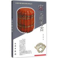 宋元明考古 文物出版社