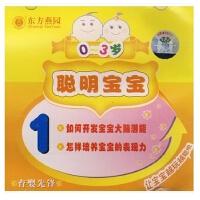 原装正版 育婴先锋:聪明宝宝1(0~3岁)(VCD) 健康生活