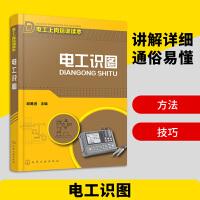 电工识图 电工电路识图大全 电工基础入门手册