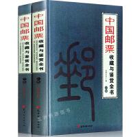 中国邮票收藏与鉴赏全书 铜版纸高清彩图版书籍 精装16开2册正版