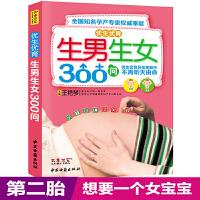 正版优生优育生男生女300问备孕书籍孕前准备生男生女书想生男孩的书籍正版怀孕书籍怎么怀孕前怎么准备准孕产期全程指导方案