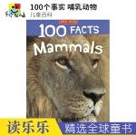 100 Facts Mammals 关于哺乳动物的100个事实 原版英语读物 英文原版进口儿童英语图书