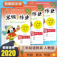 寒假作业三年级语文数学英语人教版2020年新版