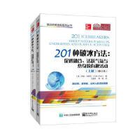 201种破冰方法(美)伊迪・韦斯特(EdieWest)著;王美芳傅瑶电子工业出版社