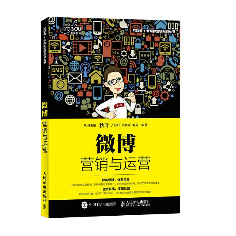 微博营销与运营 互联网+新媒体营销规划系列丛书,和秋叶、萧秋水一起学微博营销