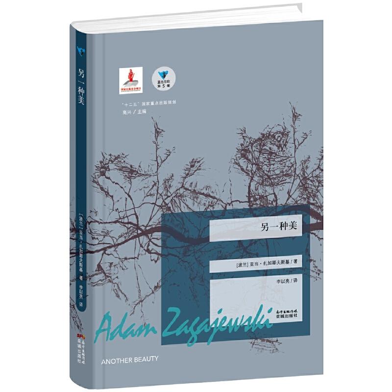 (蓝色东欧)另一种美(扎加耶夫斯基作品,糅合诗歌跳跃性和多文体开阔视野的散文随笔,苏珊.桑塔格、朵渔、王家新隆重推荐)