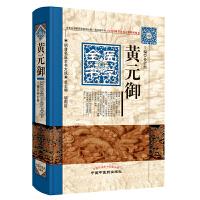 黄元御医学全书 ・ 明清名医全书大成