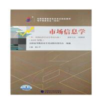 【正版】自考教材 00893 市场信息学2019年版 杨小平 中国财经经济出版社