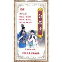 新华书店正版 中国戏曲经典收藏 红楼梦 越剧 DVD